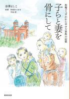 090817 Naka Yoshiko Matsuo Atsuyuki