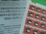 Nenga stamps