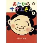 Otakara-Sazaesan1