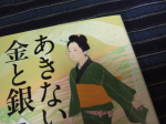 K Takada Sachi2