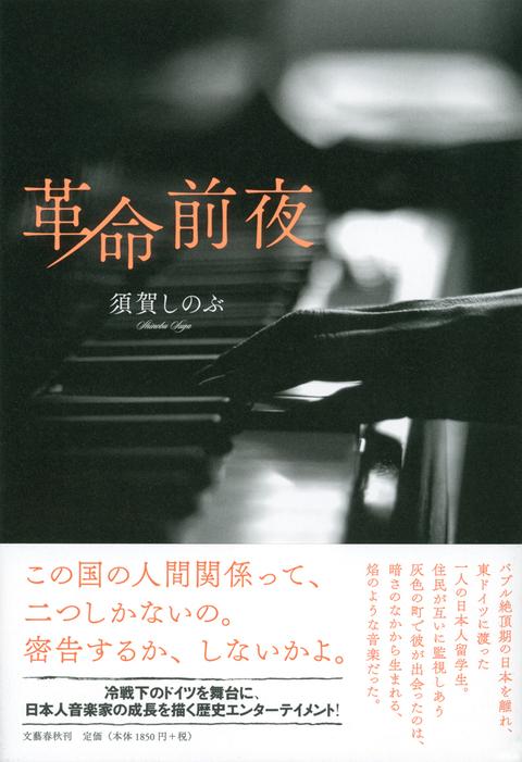 Shinobu Suga Kakumei zenya