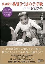 Michiko CD book