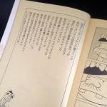 Shuntaro Tanikawa2 Papa