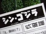 Shin-godzilla sticker