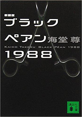 Black pean 1988
