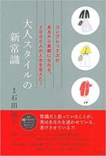 Otona style by Junko Ishida
