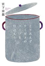 Umigame_Natsu Miyashita