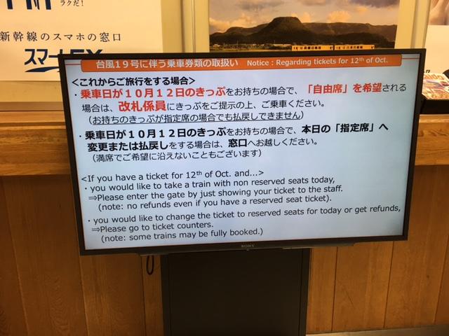 131019 Typhoon & Shinkansen