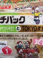 Lunchpack_Tokyomarathon