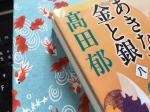 Akinai 8_Kaoru Takada